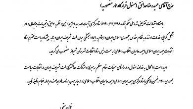 نمایندگی ستاد تبلیغاتی آیت الله رئیسی به قرارگاه عمار منصوریه سپرده شد