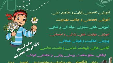 دبستان مهدوی شیراز