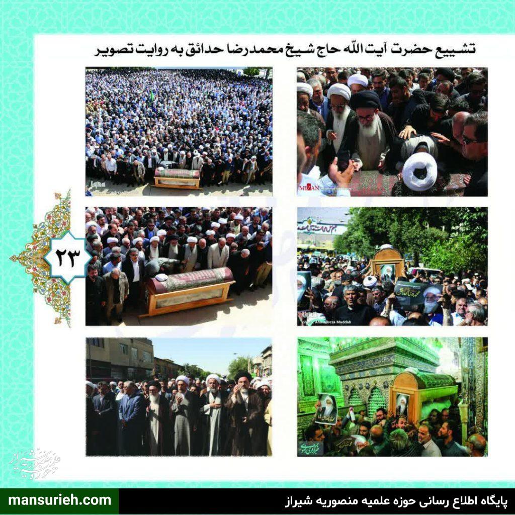 مرحوم آیت الله محمدرضا حدائق